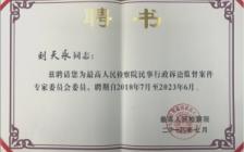 华税刘天永律师受聘担任最高人民检察院民事行政诉讼监督案件专家委员会委员