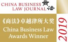 华税荣获《商法》(China Business Law Journal)2019年度税务领域卓越律所大奖
