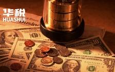 白银制品出口,税务机关能否退税?