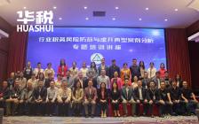 """华税与广州再生资源行业协会联合举办""""虚开""""专题培训会"""