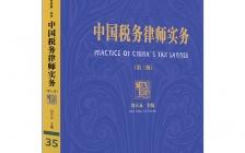 《中国税务律师实务(第3版)》