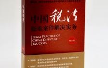《中国税法疑难案件解决实务(第3版)》