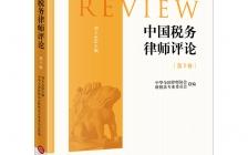 《中国税务律师评论(第5卷)》