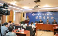 华税刘天永律师出席全国律协新闻发布会并做主题演讲