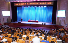 """全国律协、中税协联合举办""""第六届中国税务律师、税务师和税法研究生暑期学院(2019)""""通知(8.25-29,北京)"""