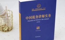 《中国税务律师实务(第四版)》由法律出版社正式出版
