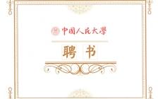 华税刘天永律师受聘中国人民大学财政金融学院税务专业硕士导师