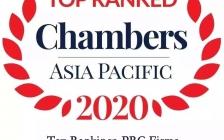 喜讯 | 华税入选钱伯斯《2020亚太法律指南》税务领域中国顶尖律所名录
