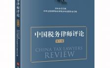 《中国税务律师评论》(第6卷)由法律出版社正式出版