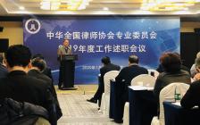 刘天永律师在第九届全国律协常务理事会第二十次会议中作述职报告