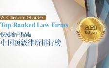 荣誉|华税荣登2020年度LEGALBAND中国顶级律所排行榜税法领域第一梯队榜单
