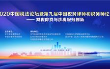 """""""2020中国税法论坛""""将于10月18日在京举办(最新议程+直播入口)"""