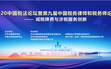 """""""2020中国税法论坛""""倒计时2天(最新议程+直播入口)"""
