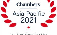 荣誉 |华税、刘天永律师再登钱伯斯《2021亚太法律指南》税法领域中国顶尖律所和律师榜单
