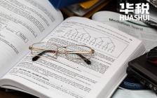 华税关于《税务稽查案件办理程序规定(征求意见稿)》的19项修改意见