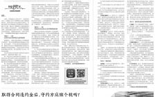 中国税务报发表华税律师《钢铁企业:警惕因票据而生的税务风险 》