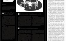 中国税务报约稿刘天永律师《新修订行政处罚法对纳税人权益保护的影响》一文发表