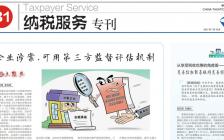 华税刘天永律师接受《中国税务报》采访,就涉案企业合规第三方监督评估机制发表专业意见