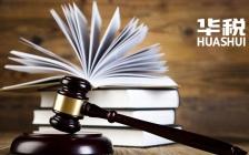 虚开案件当事人对生效裁判申诉再审,如何闯过最关键的立案难关?